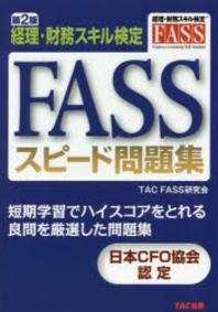 FASSスピ-ド問題集 經理.財務スキル檢定