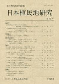 日本植民地硏究 第32號