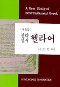 신약성서 헬라어(개정판)