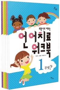 의문사로 배우는 언어치료 워크북 세트