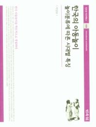 한국의 아동놀이