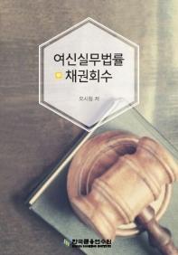 여신실무법률 채권회수