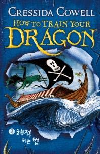 드래곤 길들이기. 2: 해적 되는 법