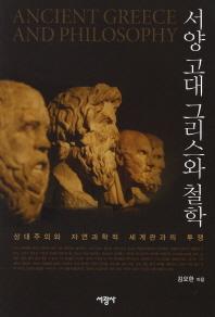 서양 고대 그리스와 철학