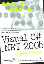 VISUAL C# NET 2005 (실전 프로젝트 2/E)
