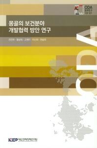 몽골의 보건분야 개발협력 방안 연구
