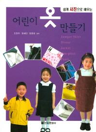 쉽게 사진으로 배우는 어린이 옷 만들기
