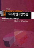 의류학연구방법론