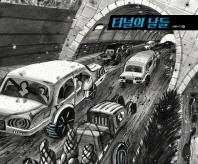 터널의 날들