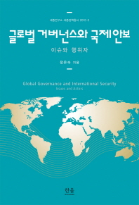 글로벌 거버넌스와 국제안보