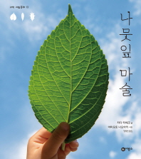 나뭇잎 마술