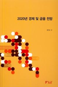 2020년 경제 및 금융 전망