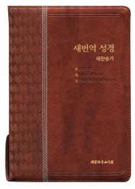새번역 성경(RN73EF)(브라운)(대)(새찬송가)(색인)