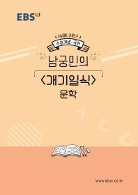 고등 국어 남궁민의 개기일식 문학(2020 수능대비)
