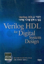VERILONG HDL을 이용한 디지털 시스템 설계 및 실습
