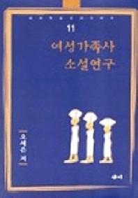 여성가족사 소설연구