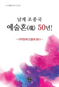남계 조종국 예술혼 50년!