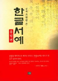 한메 조현판이 쓴 한글서예: 흘림편