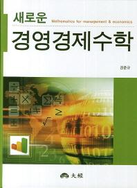 새로운 경영경제수학