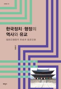 한국 정치ㆍ행정의 역사와 유교