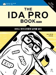 The IDA Pro Book(한국어판)