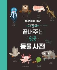 세상에서 가장 끝내주는 심쿵 동물사전