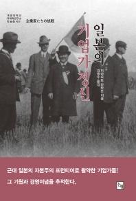 일본의 기업가정신