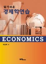 알기쉬운 경제학 연습