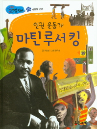인권 운동가 마틴 루서 킹