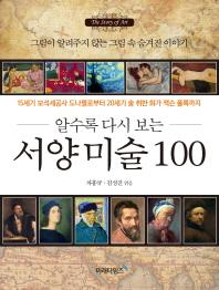 알수록 다시 보는 서양 미술 100