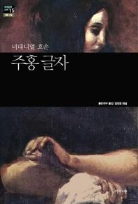 주홍 글자