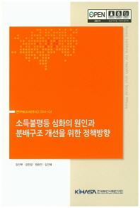 소득불평등 심화의 원인과 분배구조 개선을 위한 정책방향