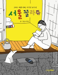 2NE1 씨엘아빠, 이기진 교수의 서울 꼴라쥬