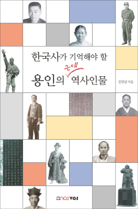 한국사가 기억해야 할 용인의 근대 역사인물