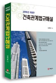 건축관계법규해설(2016)