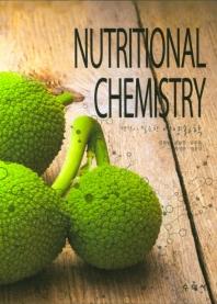 생각이 필요한 영양화학