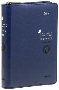 호크마 성경전서(네이비/소/단본/색인/지퍼/개역한글)