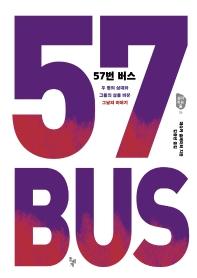 57번 버스