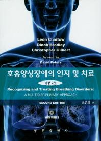 호흡양상장애의 인지 및 치료