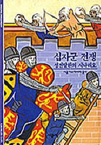 십자군 전쟁
