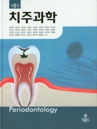 치주과학 (제5판)