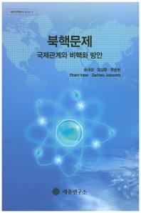 북핵문제: 국제관계와 비핵화 방안