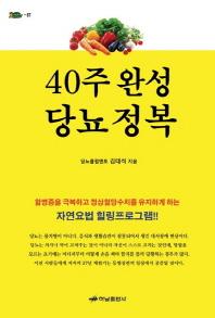 40주 완성 당뇨 정복