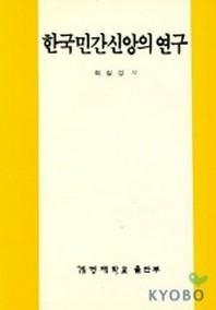 한국민간신앙의 연구