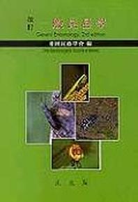 일반곤충학(개정)