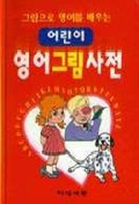 어린이 영어그림사전