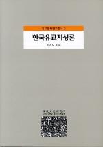 한국유교지성론