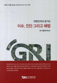 대한민국과 경기도 이슈 진단 그리고 해법