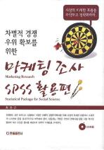 차별적 경쟁 우위 확보를 위한 마케팅 조사 SPSS 활용편