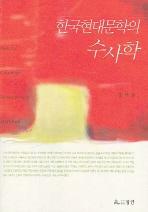 한국현대문학의 수사학